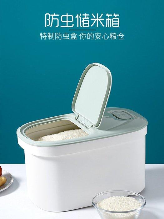 【berry_lin107營業中】廚房儲米箱米桶防蟲防潮家用米面收納箱米缸密封放米盛面粉的容器