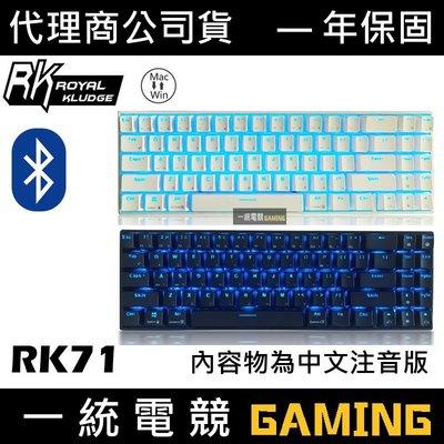 超值【一統電競】RK RK71 藍芽無線 /  有線 雙模 機械式鍵盤 RK-71 不含藍芽接收器 台北市