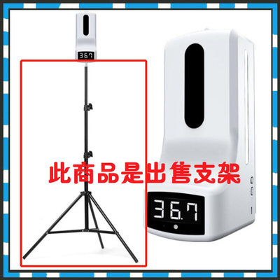 v18 pro 自動感應噴霧洗手機支架 配件