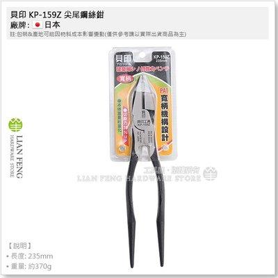 【工具屋】*含稅* 貝印 KP-159Z 尖尾鋼絲鉗 235mm 寬柄專利 建築用 強力 鐵線鉗 鋼絲剪 鉗子 省力型