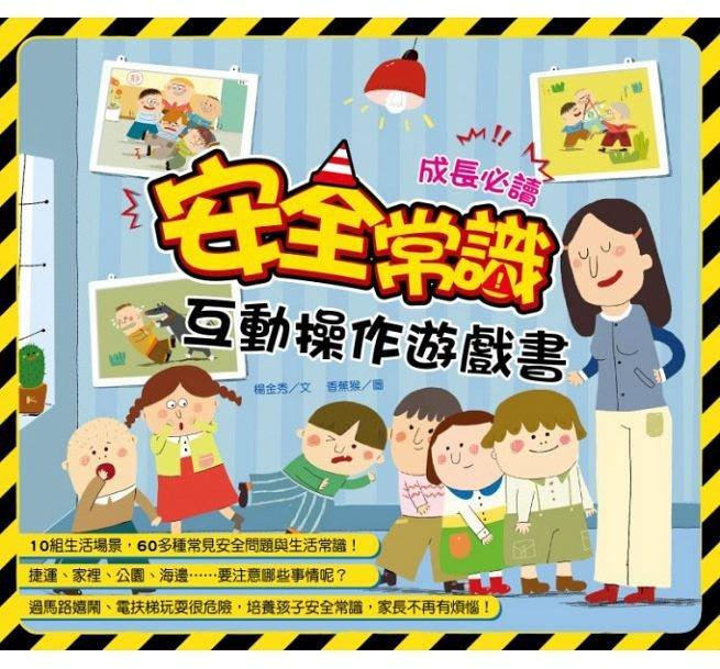 【APPLE媽咪童書店】閣林 安全常識互動遊戲書