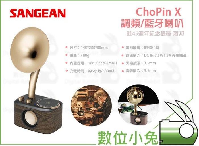 數位小兔【SANGEAN 山進 ChoPin X 蕭邦 調頻/藍牙喇叭】限量 售完為止 喇叭 音響 音樂 無線 復古