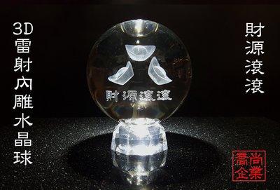 【喬尚拍賣】3D雷射內雕水晶球【10cm財源滾滾】附4.5球座.開運擺飾.流水盆滾球