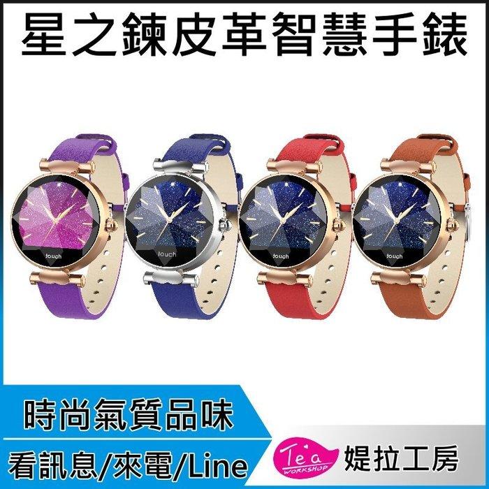Tela Watch 星之鍊 星辰錶 時尚皮革手錶 運動手環 運動手錶 智慧手環 Line內容顯示及來電顯示