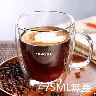 5Cgo 【批發】含稅會員有優惠 546108452600 雙層簡約咖啡杯下午茶玻璃杯隔熱牛奶杯創意情侶杯350ml帶蓋