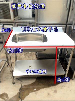 萬豐餐飲設備 全新 100cm水槽+平台/一米水槽/不鏽鋼水槽平台/流理臺