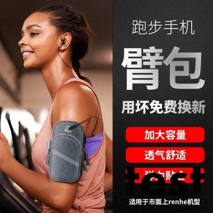 臂包 跑步手機臂包臂帶男女多功能運動戶外臂套華為oppo蘋果手腕包
