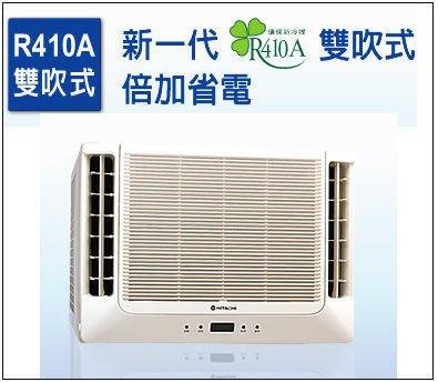 *Hitachi日立*窗型冷氣機【RA-60WK】全機三年保固、含標準安裝+免運費+含稅...!