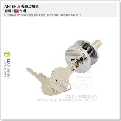 【工具屋】ANTEHLE 櫥櫃玻璃鎖 玻璃門閂 NO.2210 #904 (同號鎖) 夾約5~6mm 台灣製