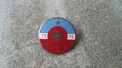 早期國泰人壽金星獎章