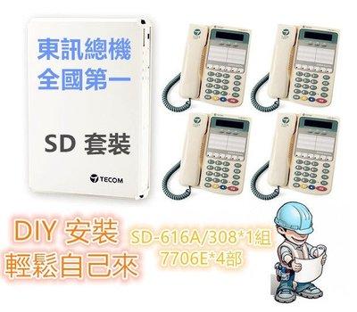 東訊總機SD套裝616A/308,含4部7706E X顯示背光型話機、來電顯示、自動總機,請看關於我。(含稅價)
