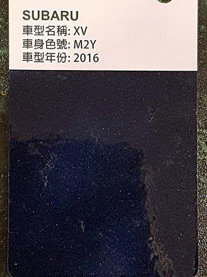 艾仕得(杜邦)Cromax 原廠配方點漆筆.補漆筆 SUBARU全車系 顏色:星夜藍 色號:M2Y