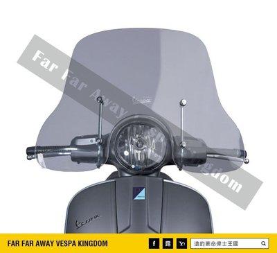 遠的要命偉士王國 Vespa PIAGGIO GTS/GT 原廠 透明 中風鏡