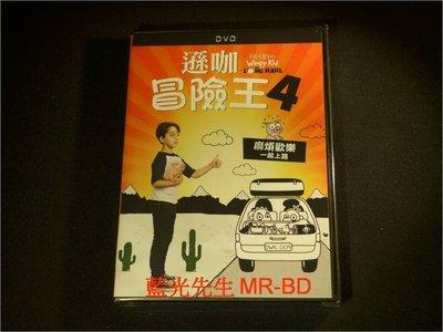 [DVD] - 遜咖冒險王4 Diary of a Wimpy Kid : The Long Haul (得利公司貨)