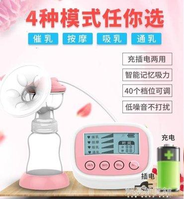 媽媽可充電電動吸奶器電動吸力大自動擠奶抽奶拔奶器產後非手動