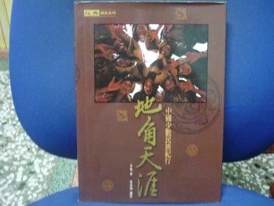 ♛ [2F-11區] 收藏書 (絕版) 地角天涯-中國少數民族紀行--李旭著-- 即得標♛