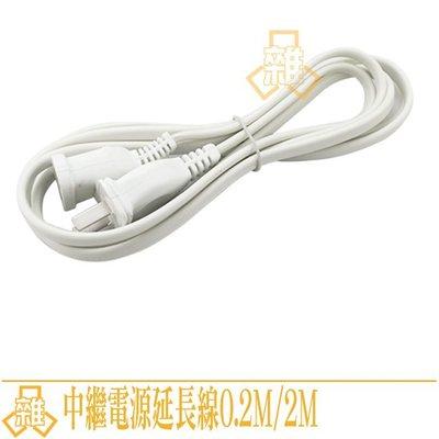 3C雜貨-中繼電源延長線 2M 200公分 家電延長線 電器延長線 電源線 轉接線 轉接頭 延長線 插座