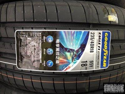 全新輪胎 GOOD YEAR 固特異 F1A5 F1-A5 235/40-18 95Y 德國製  *完工價*