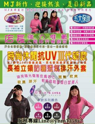 【快速出貨】MIT台灣製造 時尚休閒抗UV 三代新款( 燙鑽) 長袖立領防曬透氣排汗外套 遮陽戶外運動 【旺旺私藏物】