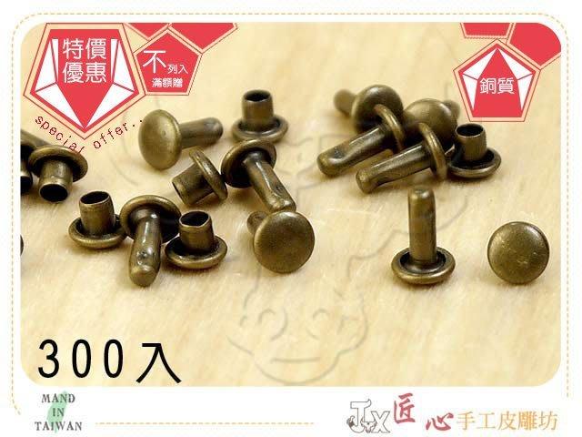 ☆匠心手工皮雕坊☆ 固定釦 4.5×4mm雙面(銅)(AB140402-4) 300入  / DIY 拼布 皮革