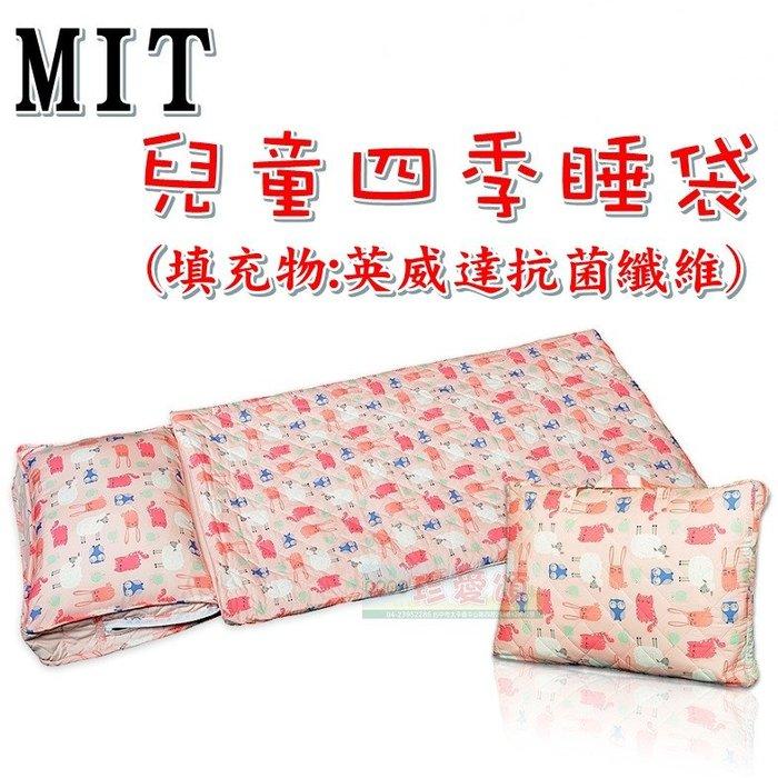 【珍愛頌】WF002 台灣製造 兒童多功能睡袋 安親班睡袋 露營睡袋 附大枕頭 收納袋 姓名貼條 雙向拉鍊 枕胎可拆洗