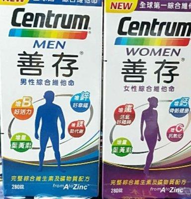 好市多代購善存男性綜合維他命女性綜合維他命280錠只有一組