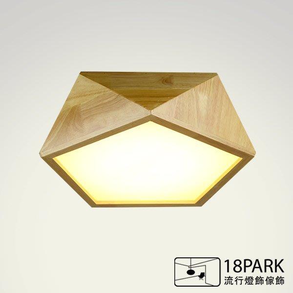 【18Park 】原木生活 Watson [ 瓦森吸頂燈-52cm ]