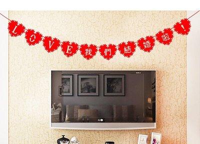 ☆[Hankaro]☆ 婚慶系列商品不織布大紅心型結婚文字雕花鏤空旗串掛飾