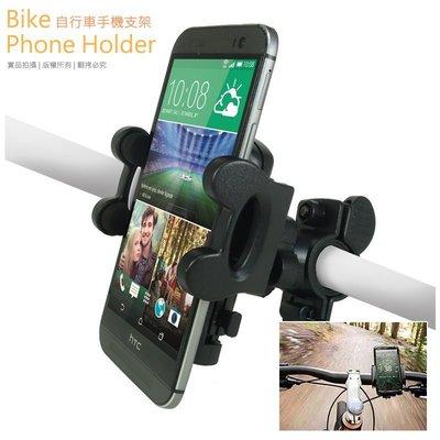 自行車手機支架 /腳踏車固定架/單車/立架/導航/GPS/MP4/運動健身/戶外旅遊/環島