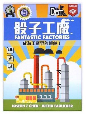 【陽光桌遊】(免運) 骰子工廠 Fantastic Factories 繁體中文版 正版桌遊