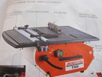 俗俗賣(工具專家)台製 AGP TS9-瓷磚 大理石 桌鋸 桌上型圓鋸機 台鋸 斜切鋸-全新公司貨-(來電特價)