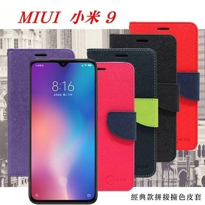 【愛瘋潮】MIUI 小米 9 經典書本雙色磁釦側翻可站立皮套 手機殼 保護套