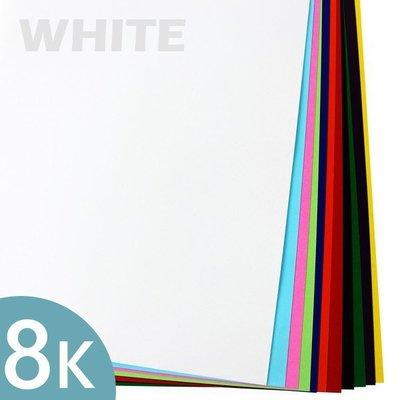 8開西卡紙 白色西卡紙 240磅 /一包100張入(定5) 八開西卡紙 歡迎來電留言 裁切不同規格尺寸