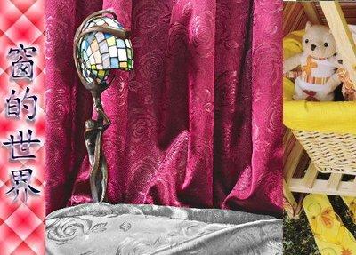 【窗的世界】20年專業製作達人,三明治遮光造型羅馬簾/窗簾A6訂做服務