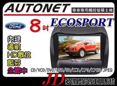 【JD 新北 桃園】AUTONET FORD ECOSPORT 福特 DVD/USB/導航/數位/藍芽 8吋觸控專用主機