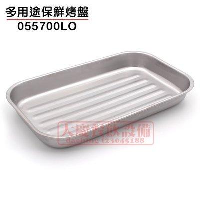 多用途烤盤#304(055700LO/台灣製) 不鏽鋼烤盤 白鐵烤盤 不鏽鋼方盤 大慶餐飲設備