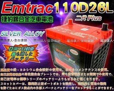 ☼台中苙翔電池►Emtrac 捷豹超銀合金汽車電池 INFINITI EX35 FX35 M37 G37 110D26L
