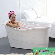 特大號成人沐浴桶兒童洗澡桶加厚塑料保溫家用浴缸浴盆大人泡澡桶 WD【美美生活】