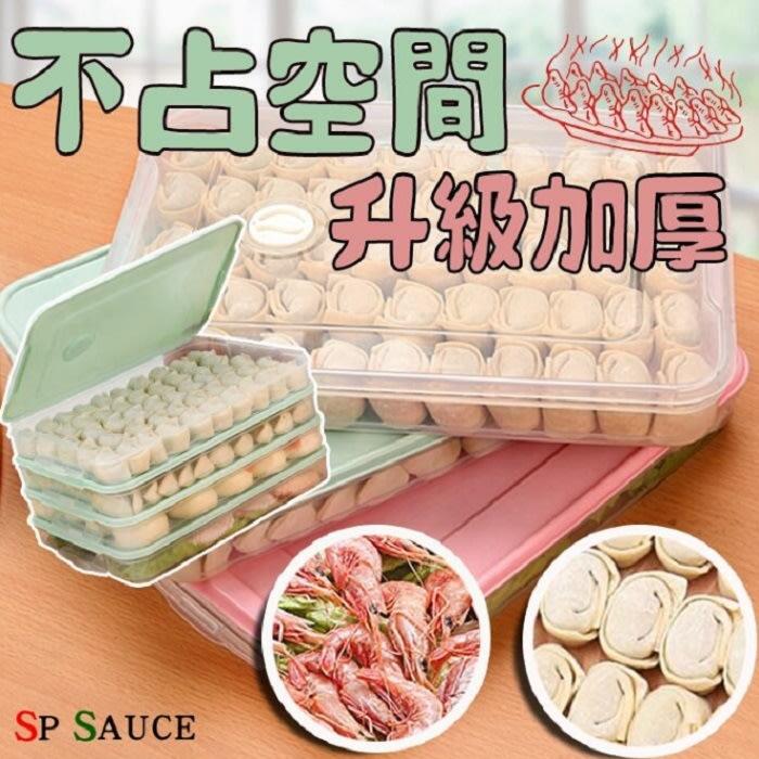 餃子收納盒NF630 多層冰箱保鮮盒 冷凍水餃盒 不粘底 餃子盤 餃子盒 雞蛋盒