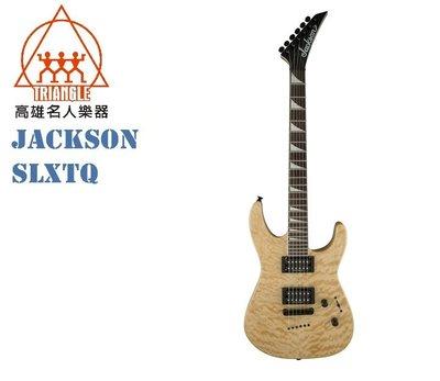 【名人樂器】Jackson SLXTQ 電吉他 ROSEWOOD FINGERBOARD