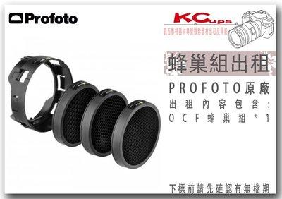 凱西影視器材 Profoto OCF Grid Kit OCF 蜂巢 三片套裝 出租