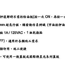 威訊科技電子百貨 LK-4600AN Carrison 直立二段式緊急押扣開關(兩段式︰按一下ON,按一下OFF)