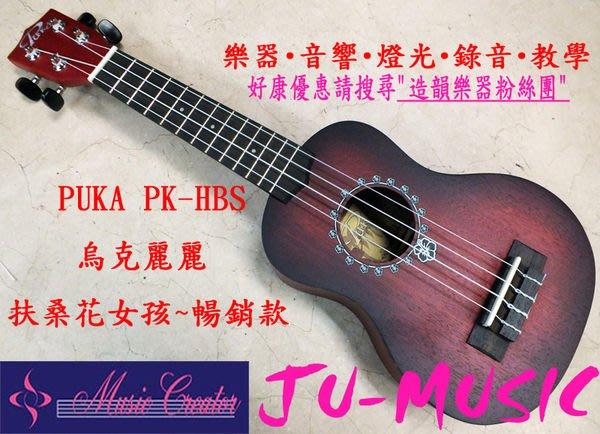 造韻樂器音響- JU-MUSIC - PUKA Ukulele 波卡 扶桑花女孩 21吋 烏克麗麗 2012 最新設計款 PK-HBS