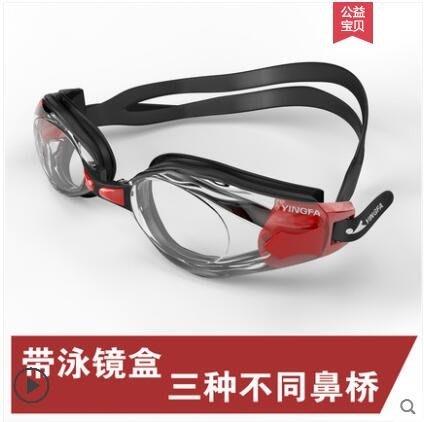 泳鏡高清防霧防水游泳鏡男女士大框舒適專業游泳眼鏡裝備