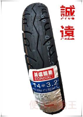 便宜輪胎王  2條高雄市中心免運費 全新誠遠14*3.2吋電動車專用輪胎