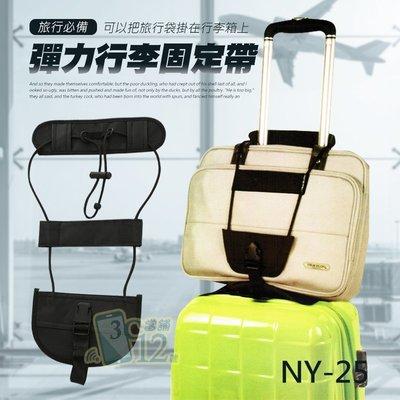 ►3C當舖12號◄行李箱束帶 行李固定繩 行李打包帶 彈力行李繩 旅行外出 保護行李箱 標示行李箱