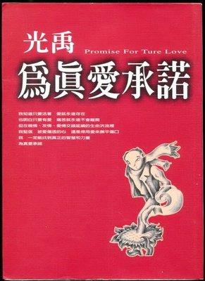 【語宸書店G429/文學】《為真愛承諾》ISBN:9576073537│圓神出版社│光禹