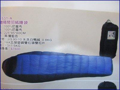 【喬治城】立體隔間羽絨睡袋 登山 露營 黑藍 ZS-531-A 秋冬睡袋 正品公司貨