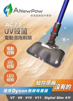 【ANewPow】AC71-Dyson吸塵器用UV殺菌電動濕拖刷頭(V7/V8/V10/Digital Slim)