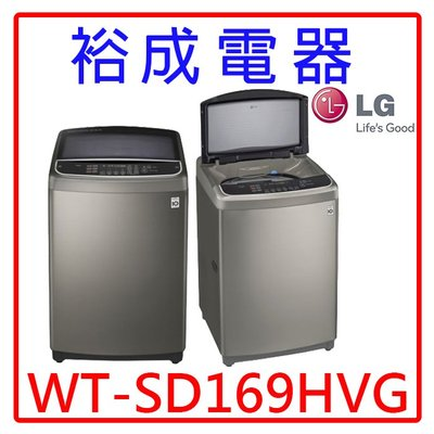【裕成電器‧電洽爆低價】LG直立式變頻洗衣機 不鏽鋼16公斤WT-SD169HVG另售AW-DMG16WAG
